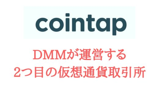 Cointap(コインタップ)とは?|DMM運営の2つ目の仮想通貨取引所で取引してみよう!