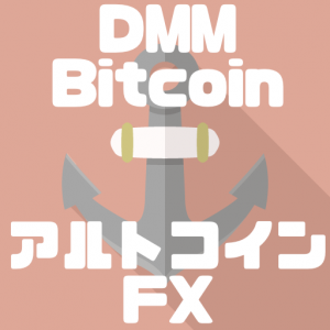 DMM BitocoinFX