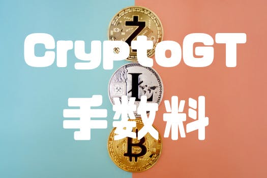CryptoGT手数料
