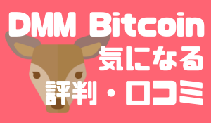 DMM Bitcoinの評判