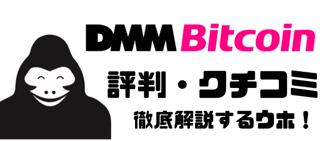 DMMbitcoin評判