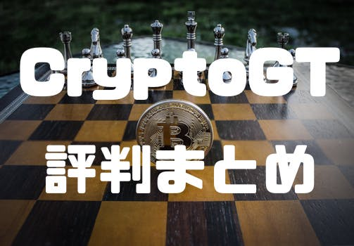 CryptoGT評判まとめ