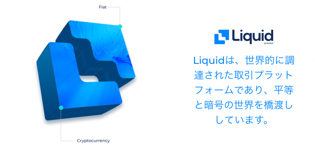 Liquid by Quoine 画像