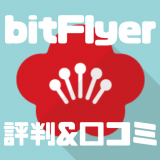 bitFlyer(ビットフライヤー)の評判/メリット/デメリット完全ガイド|手数料や口コミはどう?