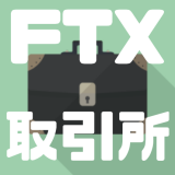 FTX仮想通貨取引所とは?特徴やメリット/デメリット/取り扱い通貨を徹底解剖!